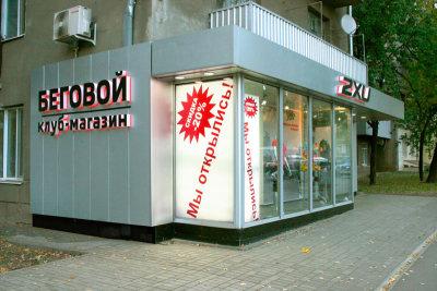 Харьков Мироносицкая Магазин МегаДрайв