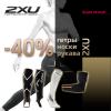 Специальные цены на гетры, рукава и носки от 2XU