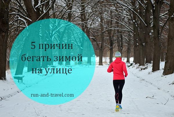 5 ПРИЧИН БЕГАТЬ ЗИМОЙ НА УЛИЦЕ от Юлии Сок