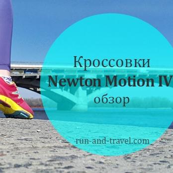 КРОССОВКИ NEWTON WOMEN'S MOTION IV: Обзор от Юлии Сок