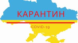 Фирменный магазин 2XU Харьков ушёл на карантин