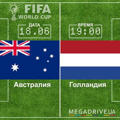 Угадай счет матча Австралия - Голландия – получи приз!