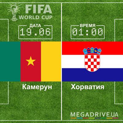 Угадай счет матча Камерун - Хорватия – получи приз!