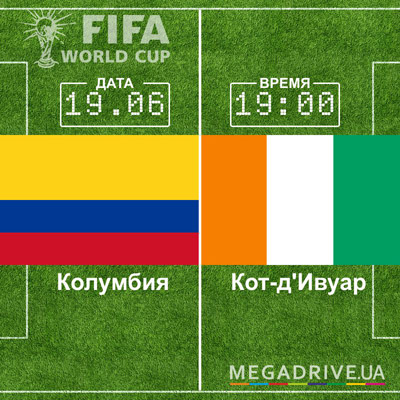 Угадай счет матча Колумбия - Кот-д'Ивуар – получи приз!