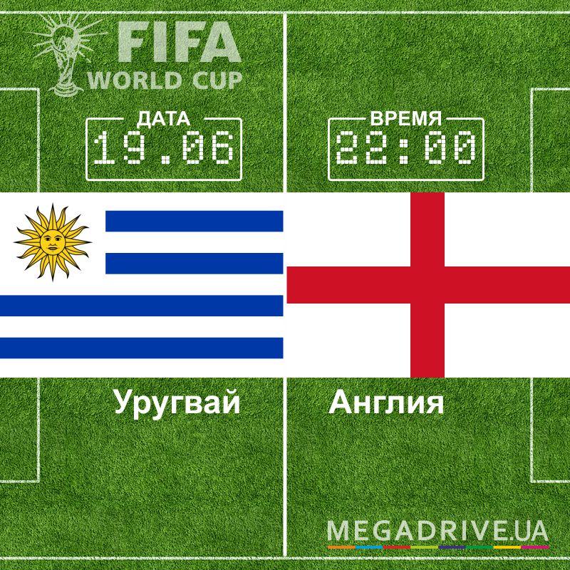 Угадай счет матча Уругвай - Англия – получи приз!
