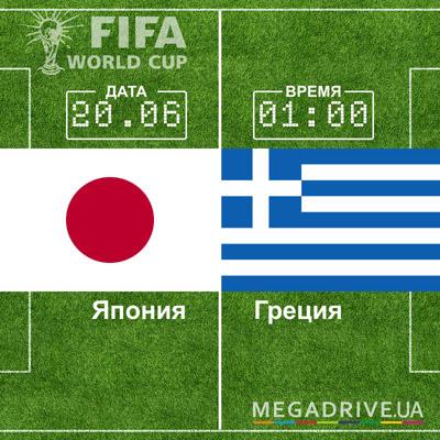 Угадай счет матча Япония - Греция – получи приз!