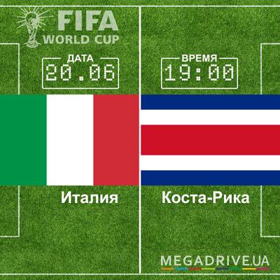 Угадай счет матча Италия - Коста-Рика – получи приз!