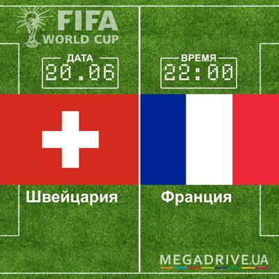 Угадай счет матча Швейцария - Франция – получи приз!