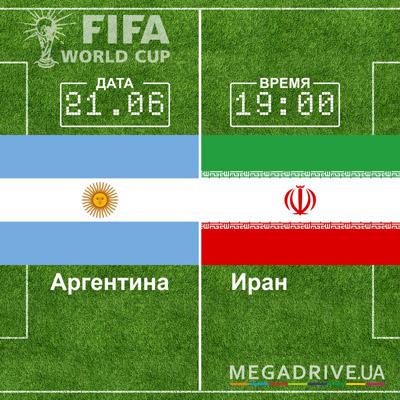 Угадай счет матча Аргентина - Иран – получи приз!