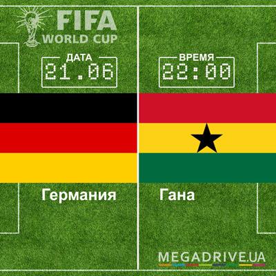 Угадай счет матча Германия - Гана – получи приз!
