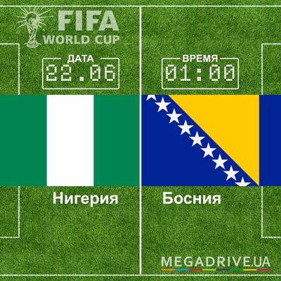 Угадай счет матча Нигерия - Босния – получи приз!