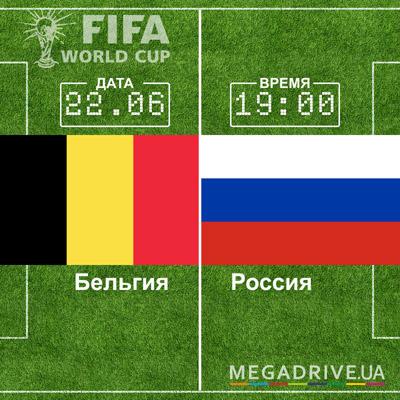 Угадай счет матча Бельгия - Россия – получи приз!