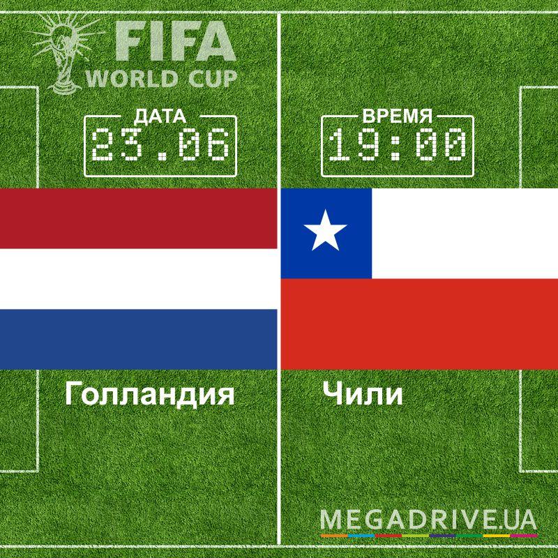 Угадай счет матча Нидерланды - Чили – получи приз!