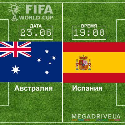 Угадай счет матча Австралия - Испания – получи приз!