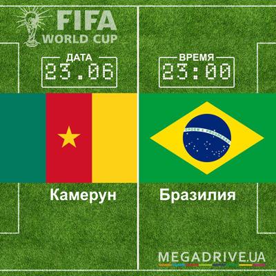 Угадай счет матча Камерун - Бразилия – получи приз!