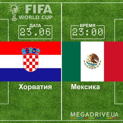 Угадай счет матча Хорватия - Мексика – получи приз!