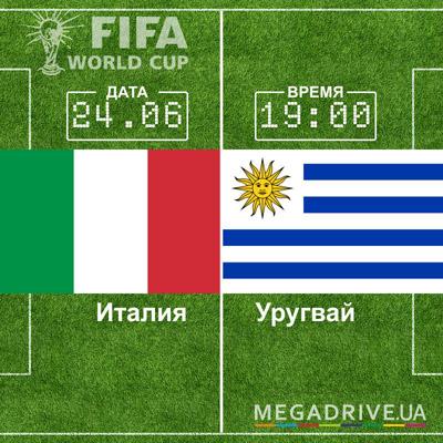 Угадай счет матча Италия - Уругвай – получи приз!