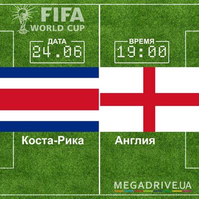 Угадай счет матча Коста-Рика - Англия – получи приз!