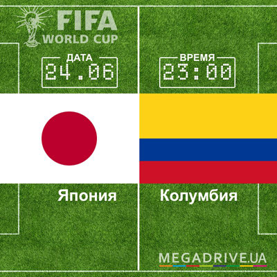 Угадай счет матча Япония - Колумбия – получи приз!