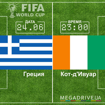 Угадай счет матча Греция - Кот-д'Ивуар – получи приз!