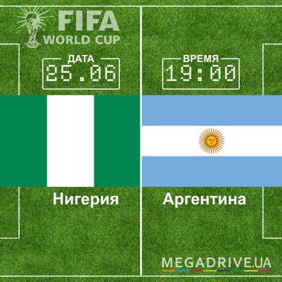 Угадай счет матча Нигерия - Аргентина – получи приз!