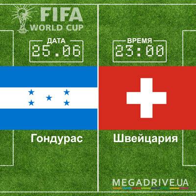 Угадай счет матча Гондурас - Швейцария – получи приз!