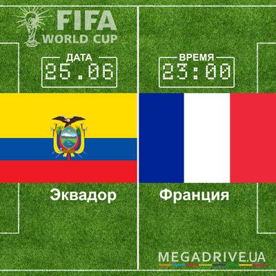 Угадай счет матча Эквадор - Франция – получи приз!