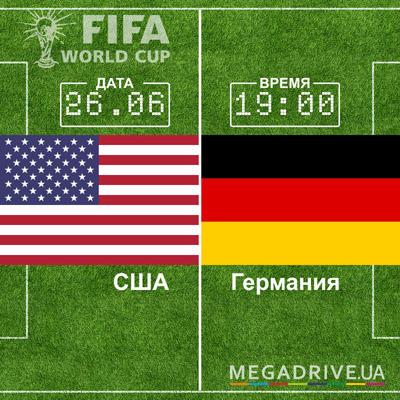 Угадай счет матча США - Германия – получи приз!