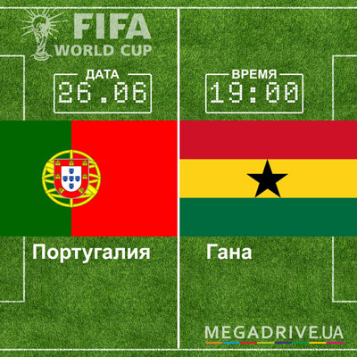 Угадай счет матча Португалия - Гана – получи приз!