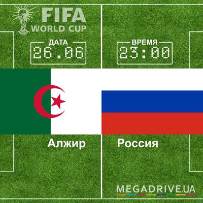 Угадай счет матча Алжир - Россия – получи приз!