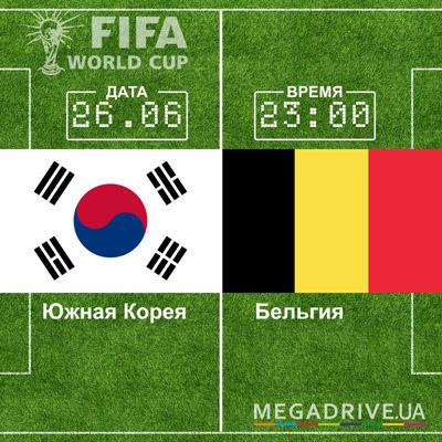 Угадай счет матча Южная Корея - Бельгия – получи приз!