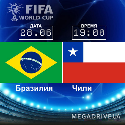 Угадай счет матча Бразилия - Чили – получи приз!