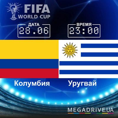 Угадай счет матча Колумбия - Уругвай – получи приз!