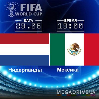 Угадай счет матча Нидерланды - Мексика – получи приз!