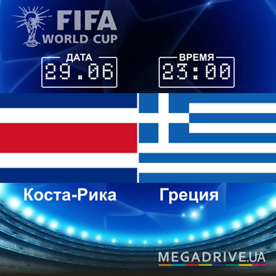 Угадай счет матча Коста-Рика - Греция – получи приз!