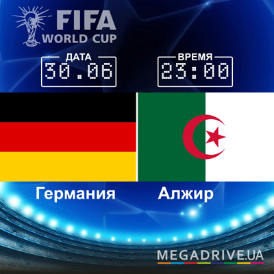 Угадай счет матча Германия - Алжир – получи приз!