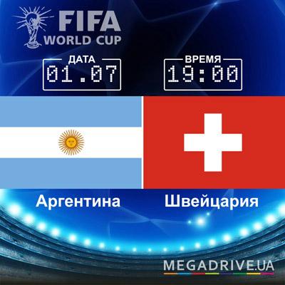 Угадай счет матча Аргентина - Швейцария – получи приз!