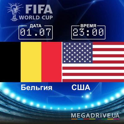 Угадай счет матча Бельгия - США – получи приз!