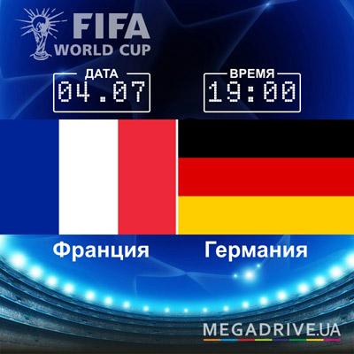 Угадай счет матча Франция - Германия – получи приз!