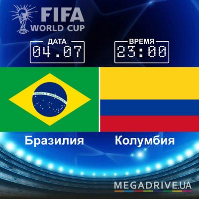 Угадай счет матча Бразилия - Колумбия – получи приз!