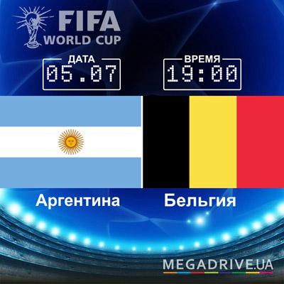Угадай счет матча Аргентина - Бельгия – получи приз!