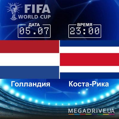 Угадай счет матча Нидерланды - Коста-Рика – получи приз!