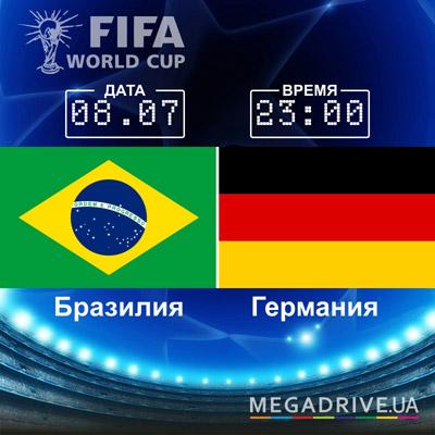 Угадай счет матча Бразилия - Германия – получи приз!