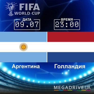 Угадай счет матча Аргентина - Голландия – получи приз!