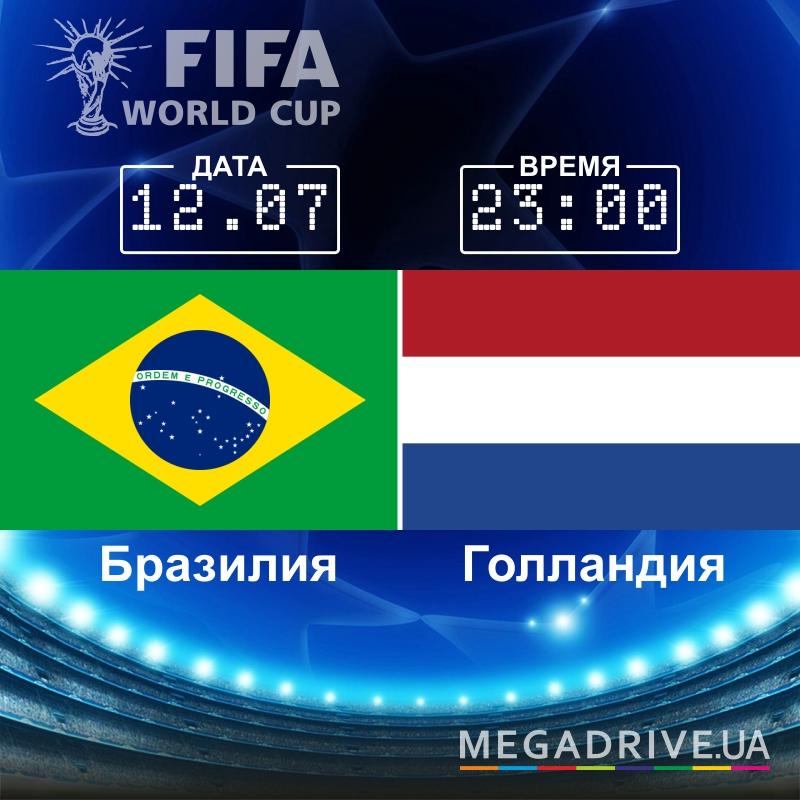 Угадай счет матча Бразилия - Голландия – получи приз!