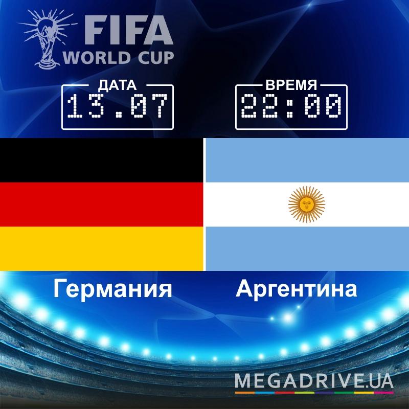 Угадай счет матча Германия-Аргентина – получи приз!