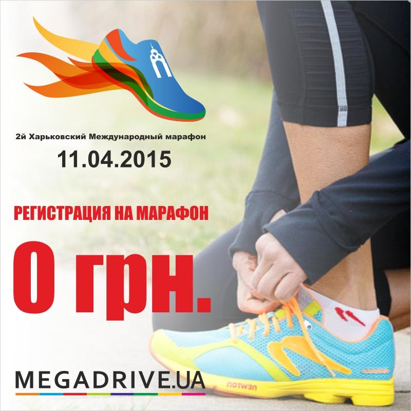 Newton покупай, бесплатную регистрацию на марафон получай!