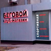 Новый магазин 2XU открыт в Харькове!